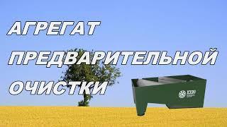 Агрегат очищення та підготовки зерна до помелу від компанії ХЗЗО - виробник аеродинамічних сепараторів ІСМ та ІСМ-ЦОК - відео 2