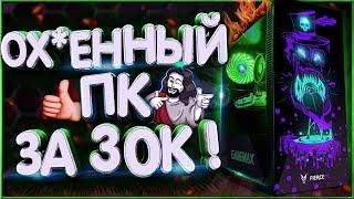 СОБРАЛ КРУТОЙ БЮДЖЕТНЫЙ ПК за 30 тысяч рублей! Cборка + ТЕСТЫ В ИГРАХ