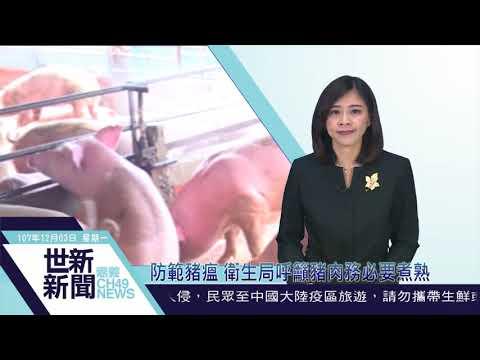 107.12.03-防範豬瘟 衛生局呼籲豬肉務必要煮熟