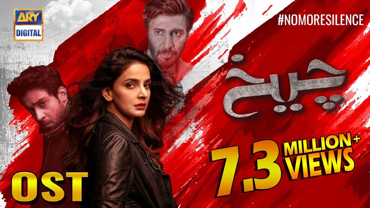 Cheekh OST mp3 Song