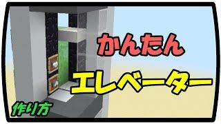 Minecraft 複数フロア対応の簡単なエレベーターの作り方【Java Edition Ver1.12.2】