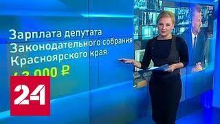Зарплаты красноярских депутатов: кто прав, кто неправ