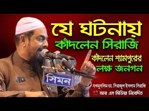 19/10/2018 || bangla waz || Dr Sirajul Islam Siraji || বাংলা ওয়াজ || Beautiful Waz 2018 || R S Media