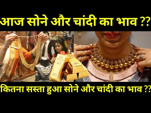 Today's Gold and silver price in India | Aaj sone or chandi ki kimat | Golden India (видео)
