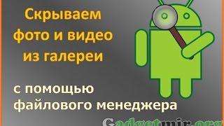 Как скрыть фото или видео в галереи на Android