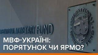 МВФ-Україні: порятунок чи ярмо?   Ваша Свобода