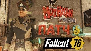 Fallout 76: Шестое Обновление ➤ Увеличение Хранилища 800 ☠ Захват Мастерских