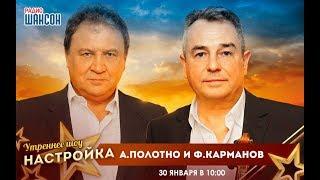 «Звездный завтрак» c дуэтом Полотно и Карманов