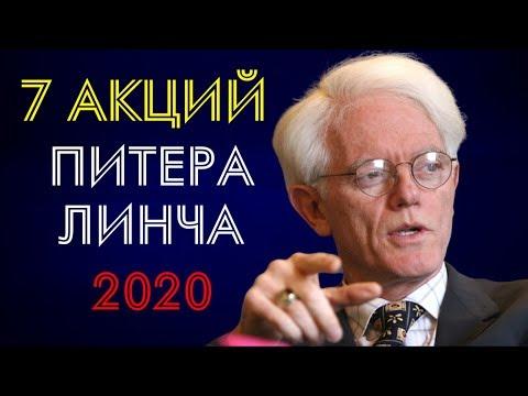 , title : '💼 ИНВЕСТИЦИОННЫЙ ПОРТФЕЛЬ ПИТЕРА ЛИНЧА НА 2020 ГОД!'