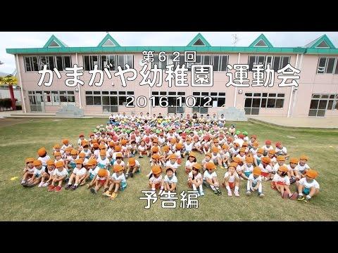 【再アップ版】かまがや幼稚園 2016年 運動会 予告編