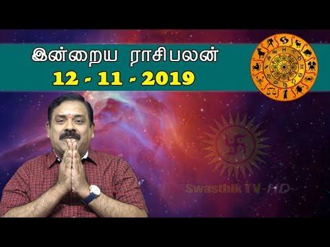 12.11.2019 இன்றைய ராசி பலன் : 9444453693 | டாக்டர் பஞ்சநாதன் | Today's Rasi Palan