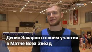 Denis Zakharov about his participation in the All-Star Game and invitation to the national team