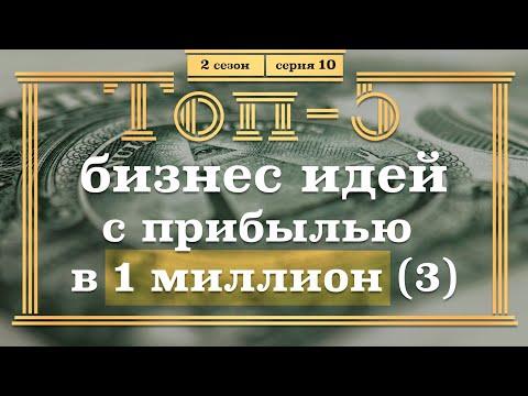 ТОП-5 Бизнес Идей с Прибылью на МИЛЛИОН. 3 часть