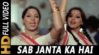 Sab Janta Ka Hai   Lata Mangeshkar, Usha Mangeshkar