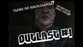 Грязный священик заразил меня СПИДОИМ!!   S-Kai Outlast #1