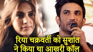 Sushant Singh Rajput's LAST CALL Was To Actor Rhea Chakraborty