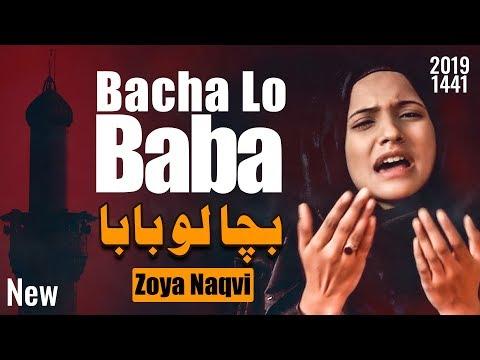 Shahadat Bibi Sakina Noha | Zoya Naqvi Nohay 2019 | Bacha Lo Baba | Noha Bibi Sakina (2019)