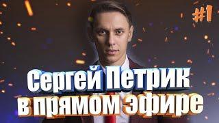 Сергей Петрик in LIVE! Поговорим про bitcoin, ico, криптовалюты и майнинг