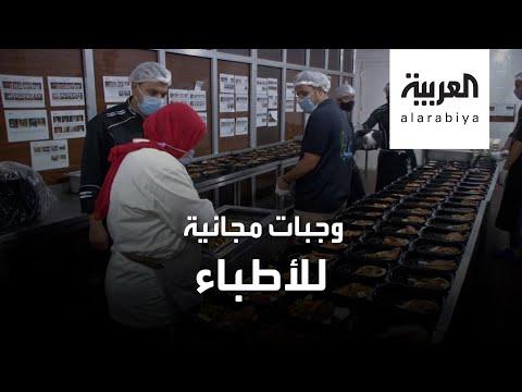 العرب اليوم - شاهد: وجبات صحية يقدمها متطوعون للأطباء في مصر