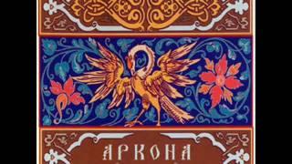 Arkona - Goi ,Rode Goi (Аркона - Гой, Роде, Гой)