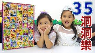 35洞抽抽樂玩具開箱有彈弓玩具汽車玩具還有哨子跟陀螺以及好玩的小鳥哦 公主洞洞樂驚喜包戳戳樂玩具玩具開箱一起玩玩具Sunny Yummy Kids TOYs  surprise box