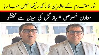 Special Assistant to PM Dr. Shahbaz Gill's Press Conference Today 23rd July 2021   Neo News
