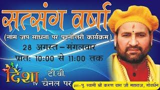 Satsang Varsha (28th August) At10 AM By Swami Karun Dass Ji Maharaj On Disha Tv Channel