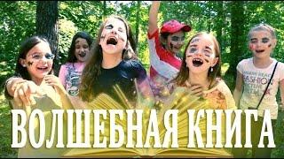 КИНО ДЛЯ ДЕТЕЙ|ВОЛШЕБНАЯ КНИГА|Детские фильмы|Детское кино|Новое детское кино|Фильмы для детей|2017