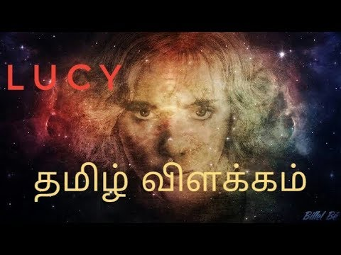 Lucy  - Review & Explained in தமிழ் | Best Hollywood movie | Fully Cinemas.