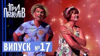 Ігри Приколів - Нове гумористичне шоу 18.10.2018, випуск 17   Квартал 95