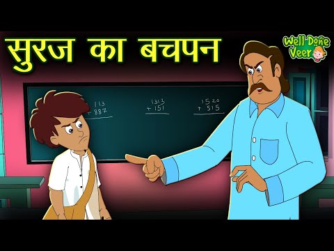 सूरज का बचपन Suraj Ka Bachpan #education #childlabour special Emotional Short Film | Moral Education