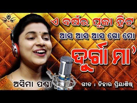 Durga Puja Song | ଆସ ଆସ ଆସ ଗୋ ମୋ ଦୁର୍ଗା ମା | Asima Panda | Lyric by Nihar Priyaashish