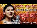 Durga Puja Special Song 2018 | ଆସ ଆସ ଆସ ଗୋ ମୋ ଦୁର୍ଗା ମା | Asima Panda | Lyric by Nihar Priyaashish
