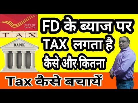 FD पर Tax लगता है | income tax on bank fixed deposit interest income | fd tax कैसे बचायें