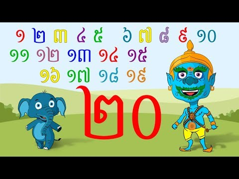 YakKidT   Khmer Number   លេខខ្មែរ   យក្សTV