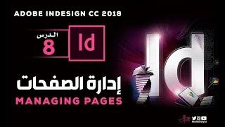 إدارة الـصفـحـات Adobe InDesign