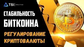 Новости Биткоина | Регулирование криптовалюты: оценка рыночных реакций