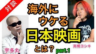 映画駄話宇多丸海外にウケる日本映画とは?part1