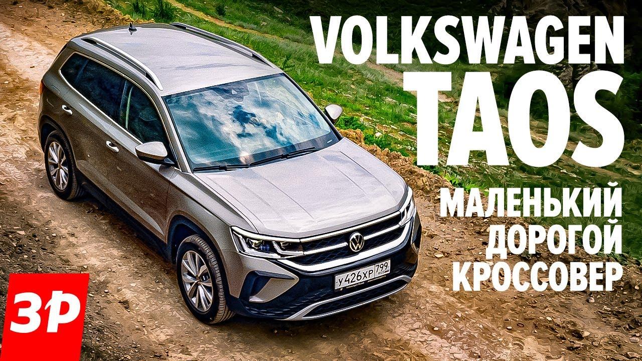 Как едет Volkswagen Taos? Берите полный привод! / Фольксваген Таос как Шкода Карок, тест и обзор