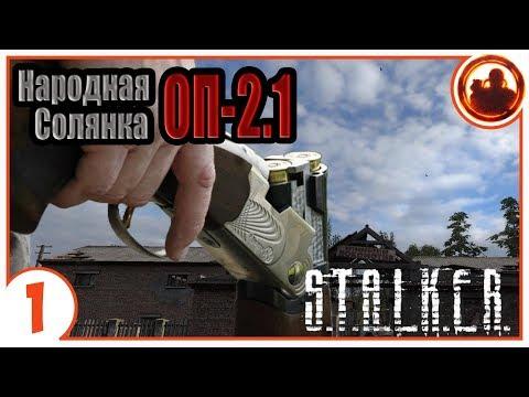 Снял снайпера с обреза. Народная Солянка + Объединенный Пак 2.1 / НС+ОП 2.1 # 001