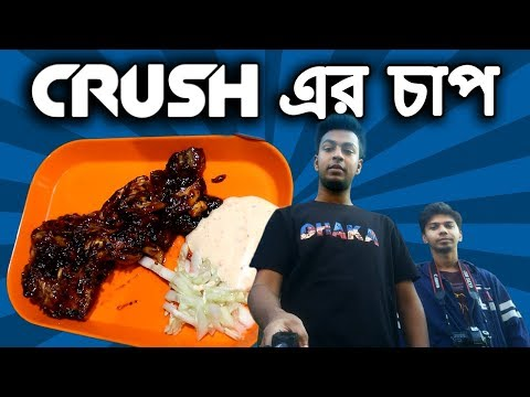 CRUSH এর চাপ | Chittagong Food Tour | Unique Chicken Chaap | MetroMan