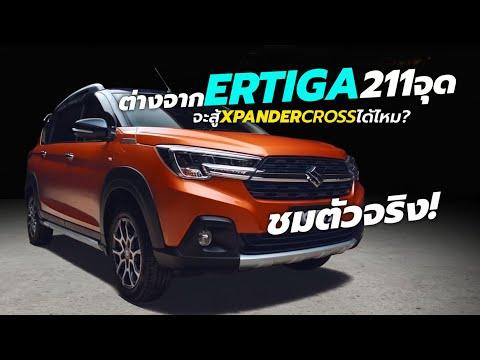เปิดตัว-ราคา All-New Suzuki XL7 2020 สไตล์ SUV 7 ที่นั่ง พื้นฐานจาก Ertiga แต่ต่างกันถึง 211 จุด