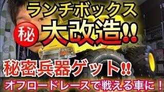 タミヤ ランチボックス㊙大改造!!レースで戦える車に! RC89