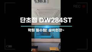 비비텍 DW284ST (정품)_동영상_이미지