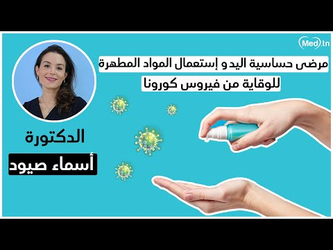 Dr Asma Sioud Dhrif Dermatologue
