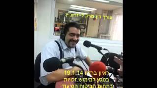 ראיון ברדיו 19.1.14 בקשר למימוש זכויות בביטוח סיעודי מרק לייזרוביץ ממשרד עורכי לייזרוביץ-ברק