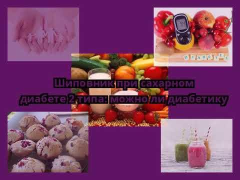 Шиповник при сахарном диабете 2 типа: можно ли диабетику