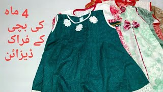 4th Months Baby Girls Casual Dress Design