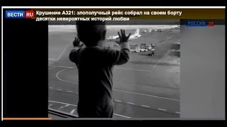 Крушение А321.  Невероятные истории любви.
