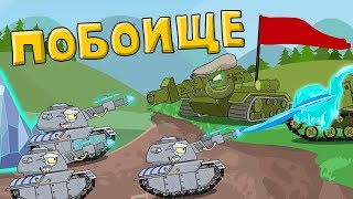 Battle - Cartoons about tanks
